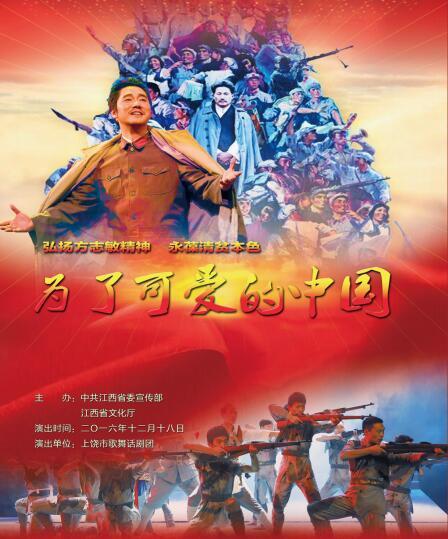 情景诗画剧《为了可爱的中国》